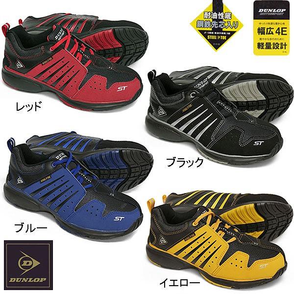 【激安セール】ダンロップ 軽量安全靴 マグナム S...