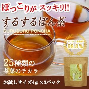 TVでも大好評! するするぽん茶 4g×3包【ほうじ茶...