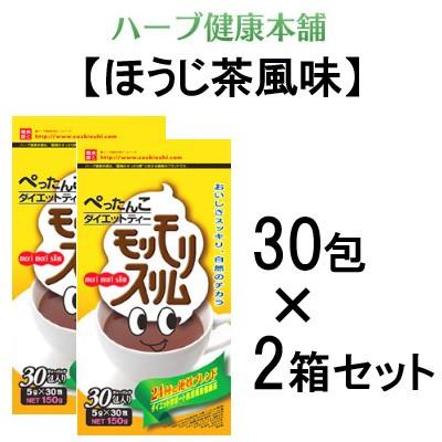 【宅配便送料無料】モリモリスリム 5g×30包 【ほ...