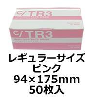 【定形外送料無料】TR3マスク レギュラーサイズ ...