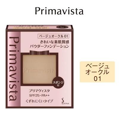 プリマヴィスタ ファンデーション きれいな素肌質...