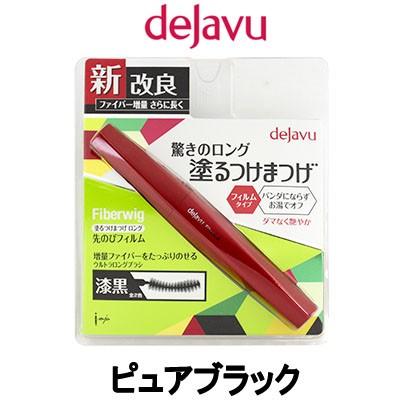 【定形外送料無料】デジャビュ ファイバーウイッ...