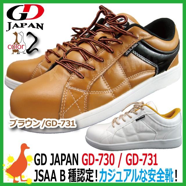 安全靴 GD JAPAN GD-730/GD-731 【24.5-28.0cm】 ...
