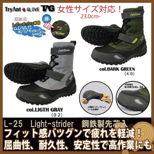 ハイカット 安全靴 L-25ライトストライダー【鋼...