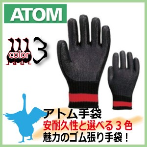 軽作業手袋 アトム ゴム張りクロベエ / 122-GX ゴ...
