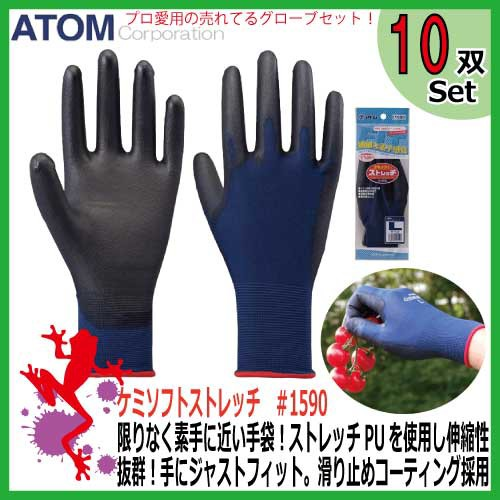 ケミソフトストレッチ #1590 手袋 アトム 業務用...