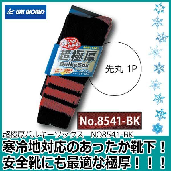 靴下 超極厚バルキーソックス 先丸 8541-BK【メ...