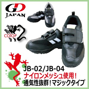 安全靴  GD JAPAN スニーカー安全靴 JB-02 ブラッ...