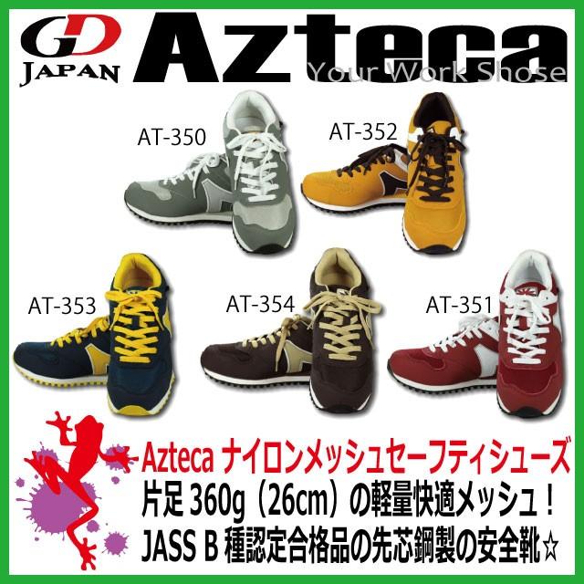 安全靴  GD JAPAN スニーカー安全靴 メッシュセー...