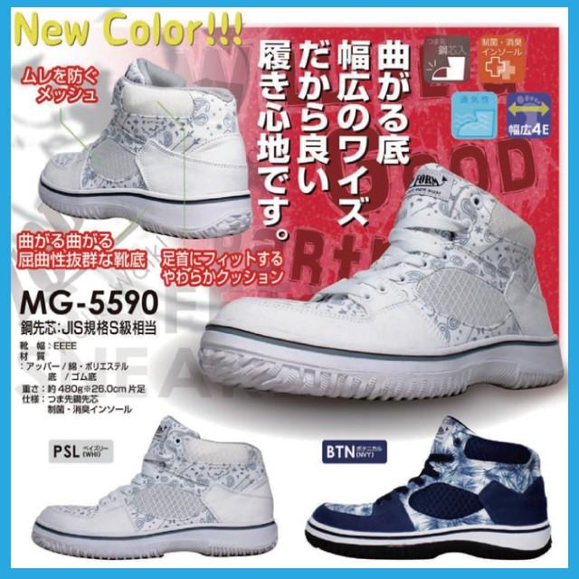 安全靴  喜多 安全靴 MG-5590 鋼先芯 4E JIS規格...