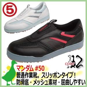 普通作業靴 丸五 マンダム#50 脱ぎ履き楽々スリ...
