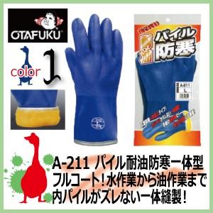 防寒耐油手袋 おたふく パイル耐油防寒一体型 / A...