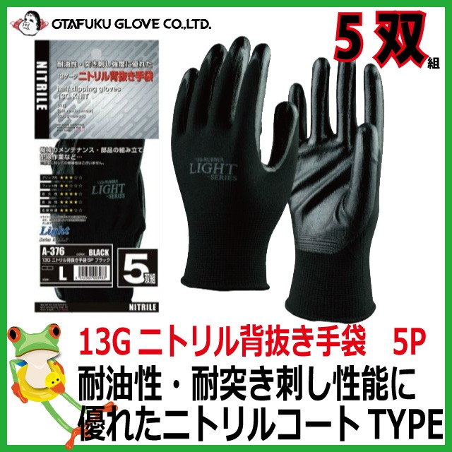 【業務用セット 35%OFF セール】おたふく 13Gニト...