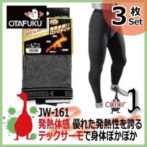 【ヒートテック お得3枚セット】防寒発熱タイツ ...