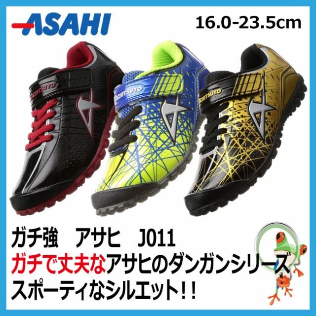 こども靴 アサヒシューズ アサヒ ガチ強 J011 ジ...