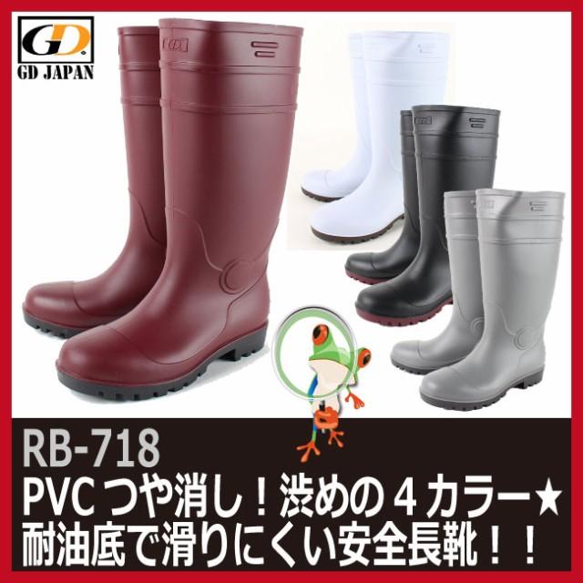 安全長靴 安全耐油底長靴 RB-718 ワークブーツ ...
