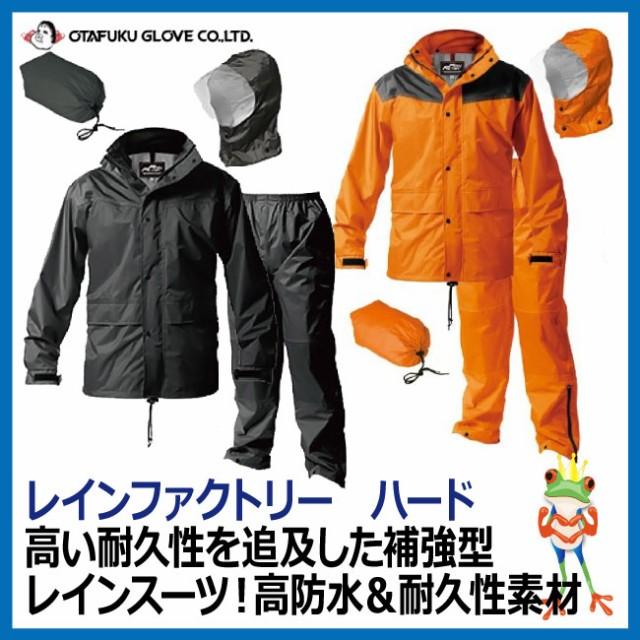 【35%OFF セール】レインジャケット&パンツ 上...