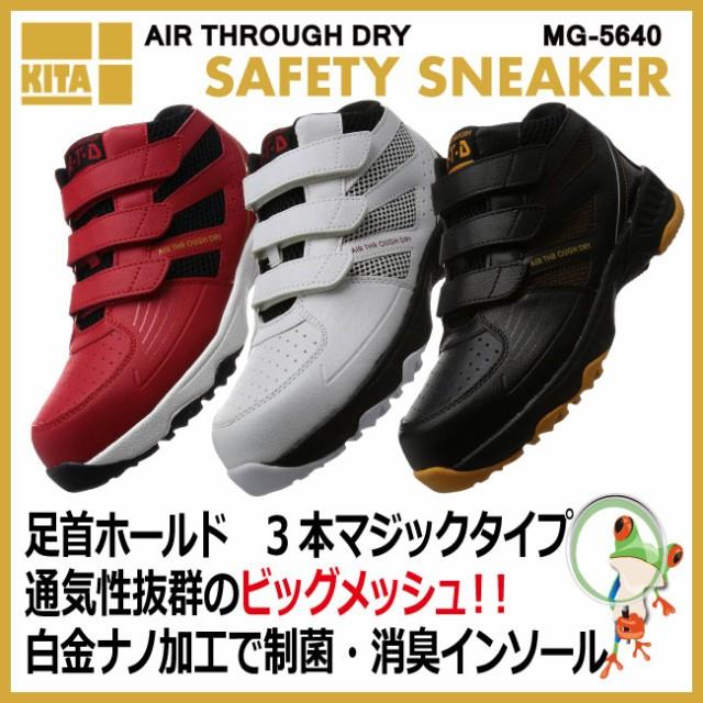 安全靴 スニーカー 激安 MG-5640【4E 破格 SALE...