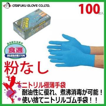 【使い捨て手袋】おたふくニトリル極薄手袋(100...