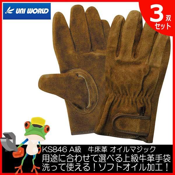 革手袋 ユニワールド KS846 A級 牛床革 オイル...