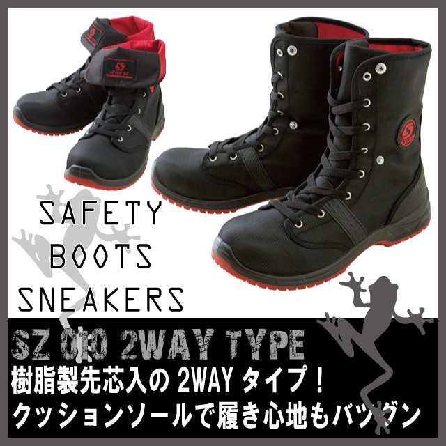 安全靴 スニーカー S-ZERO ワークブーツ SZ-010 ...