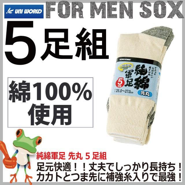 靴下 純綿軍足 先丸 5足組セット【綿100% メンズ...