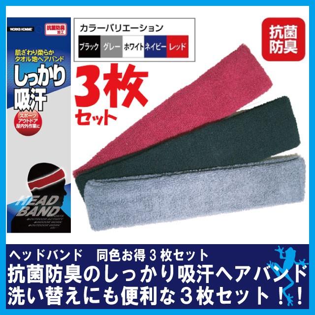 ヘアバンド 抗菌防臭 お得な同色3枚セット【ア...