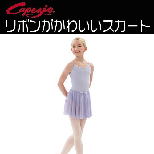 4575eb450f56c Capezioカペジオ 子供用スカートN1417C 《バレエスカート、キッズ、ジュニア、レオタード》
