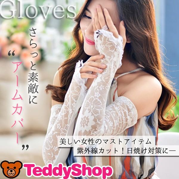 手袋 レディース アームカバー ロング グローブ UV手袋 レース メッシュ 両手 女の子 女性用 かわいい 涼しい 日焼け対策 紫外線対策