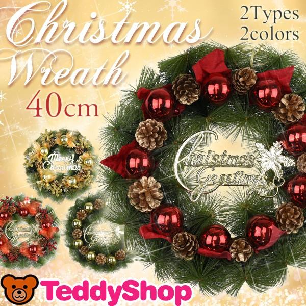 クリスマス リース おしゃれ 40cm 玄関 飾り 赤 パーティ 松ぼっくり キラキラ 壁掛け X'mas 華やか 冬色 クリスマス グッズ 小物 雑貨