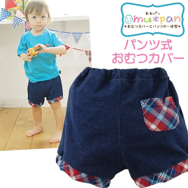 *おむパン*デニムパンツパンツ式おむつカバー【日本製】/[赤ちゃん][ベビー][おむつカバー][男の子]【70cm・80cm・90cm・95cm】