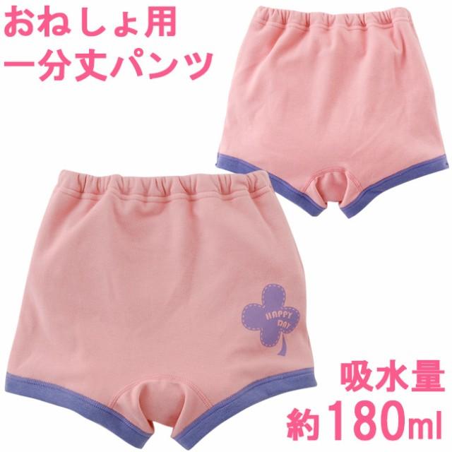 約180mlの吸水層付おねしょ一分丈パンツ【150cm...