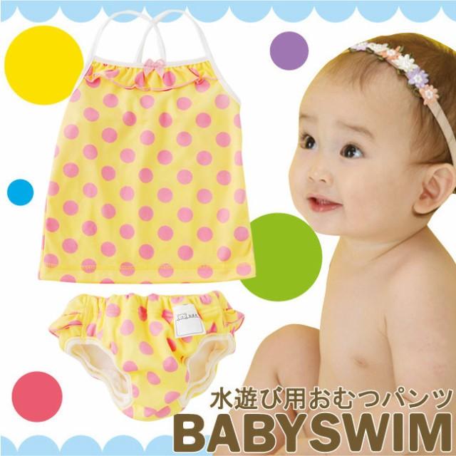ベビー服 赤ちゃん 服 ベビー 水着 女の子 80 90 100 クリーム水玉フリル水遊び用おむつパンツキャミソールセット