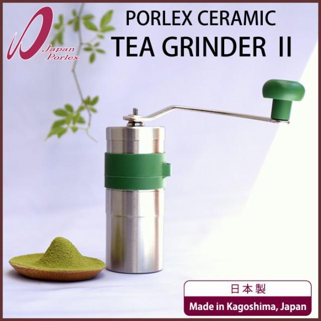 ポーレックス セラミック お茶ミル 2 粒度調節機...