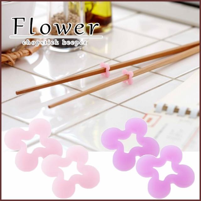 Flower(フラワー) シリコン 菜箸キーパー 2...
