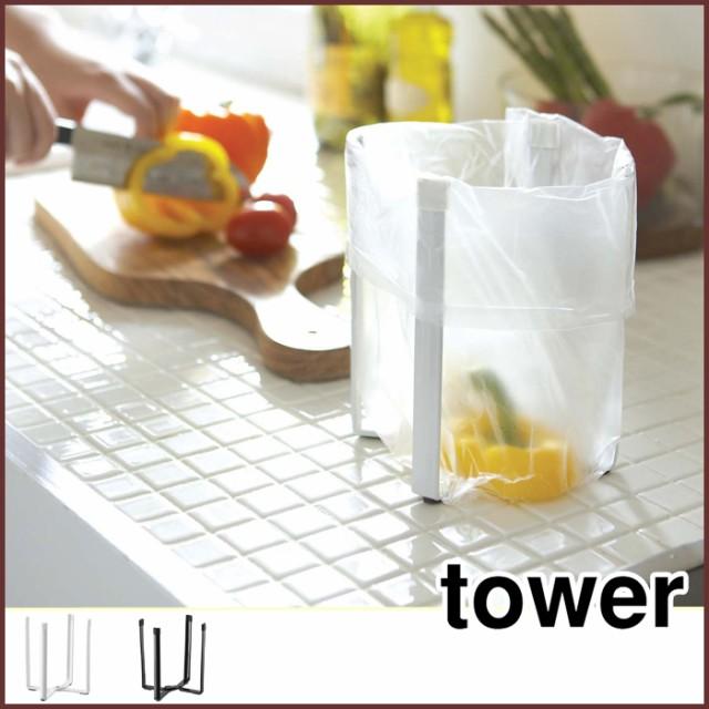 TOWER タワー ポリ袋エコホルダー ホワイト【山...