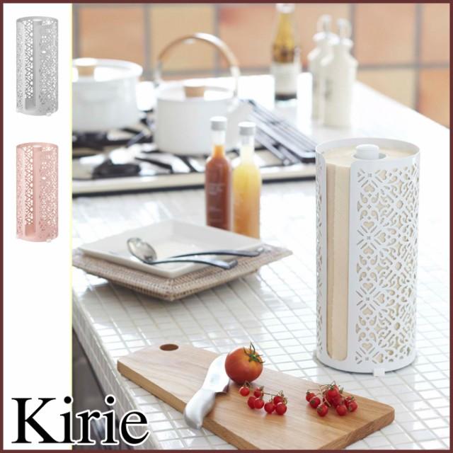 Kirie(キリエ) キッチンペーパーホルダー ホ...