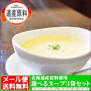 【メール便/送料無料】北海道 選べるスープ3袋セ...