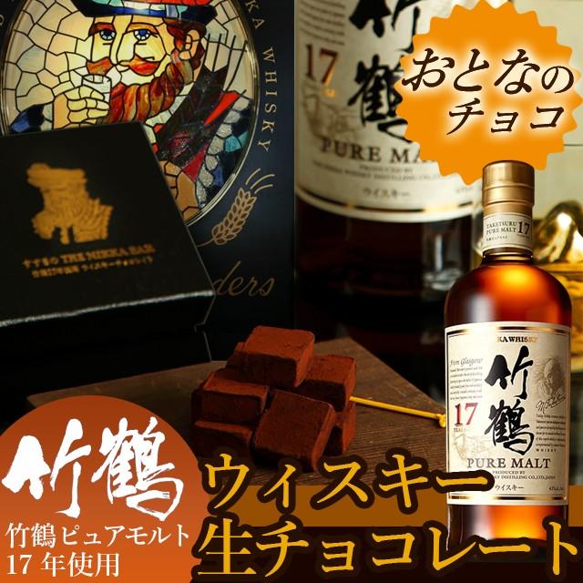 バレンタイン チョコ 竹鶴ピュアモルト17年使用 生チョコレート(9粒) / お酒 ウィスキー 洋酒 ボンボン 稀少 プレゼント