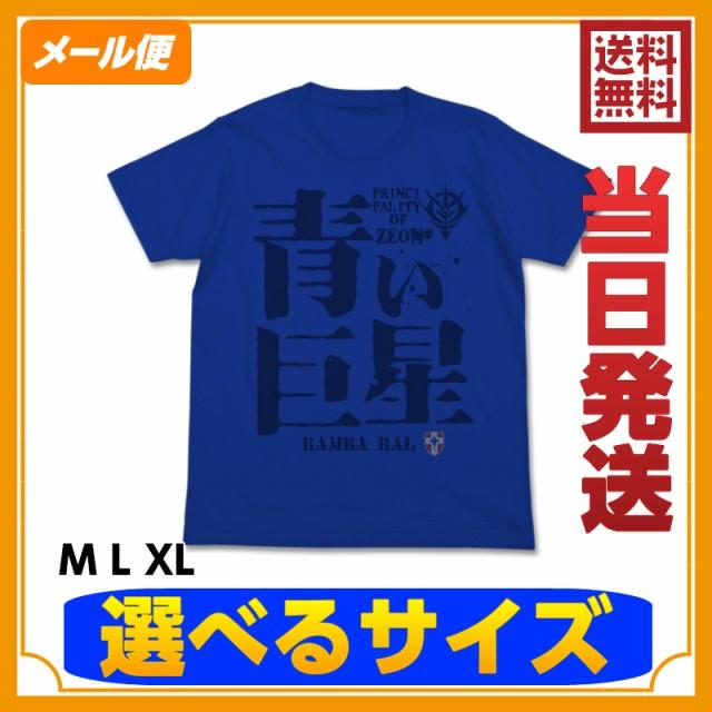 アニメ 機動戦士 ガンダム ジオン  シャア 青い巨...