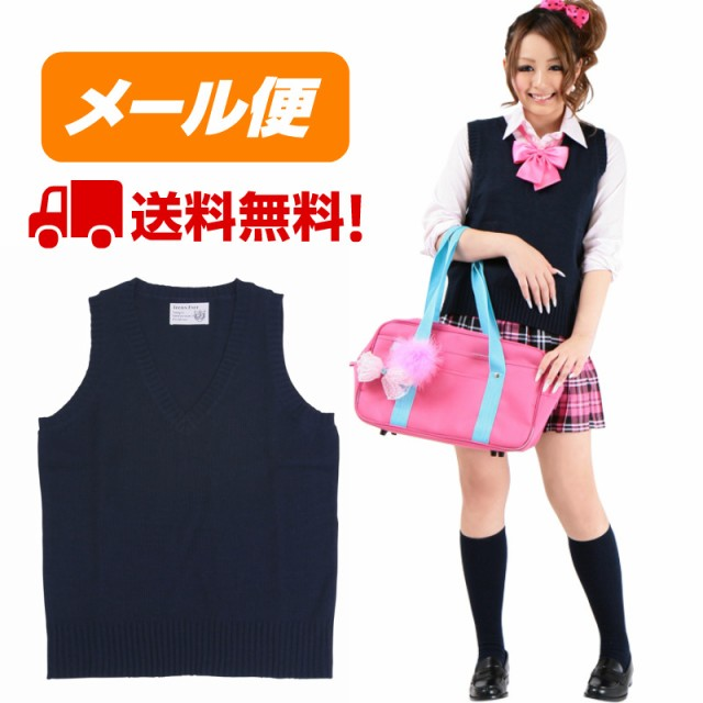 【メール便で送料無料 】制服 ベスト カーディガ...