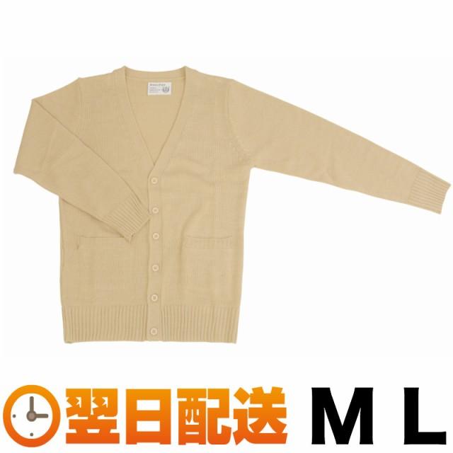 【即納商品】制服 カーディガン 長袖 ベージュ 無...