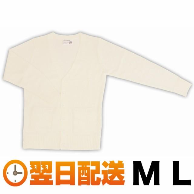 【即納商品】制服 カーディガン 長袖 ホワイト 無...