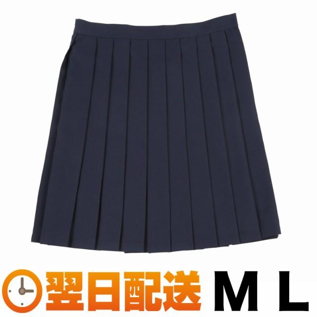 【即納商品】制服 プリーツ スカート ネイビー 無...