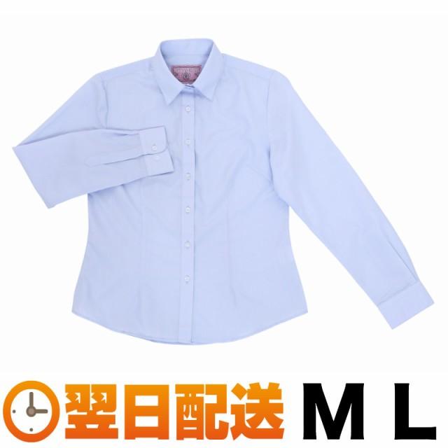 【即納商品】制服 Yシャツ  長袖 青 ブルー 無地 ...