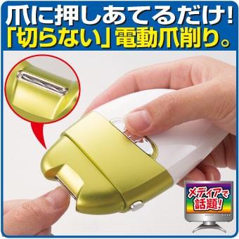 電動爪削り&角質ケアローラー 爪切り 爪やすり か...