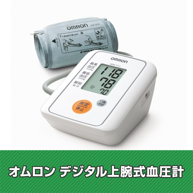 血圧計 オムロン デジタル上腕式血圧計 簡単操作 ...