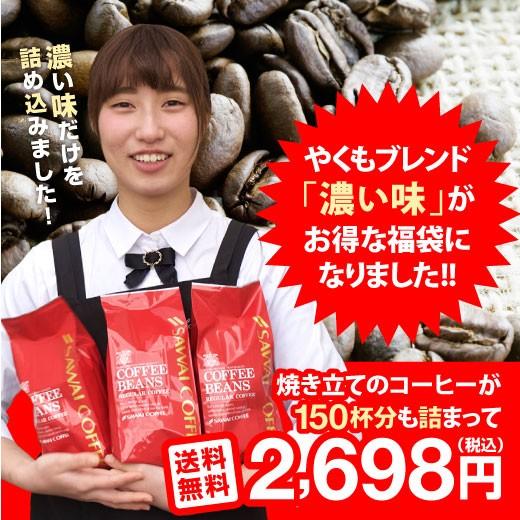 【澤井珈琲】送料無料 やくもブレンド濃い味150杯...