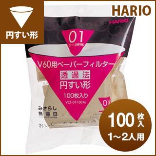 【澤井珈琲】ハリオ式珈琲 V60用ペーパーフィルター(みさらし)[VCF-01-100M] 1-2人用