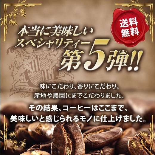 【澤井珈琲】送料無料!!コーヒー専門店でしか買え...